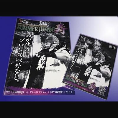 [DVDセット]アジャコング30周年記念興行『SUMMER JUMBO寿』DVD&パンフレットセット