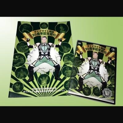 [DVDセット]ダイナマイト関西30周年記念興行DVD&パンフレットセット