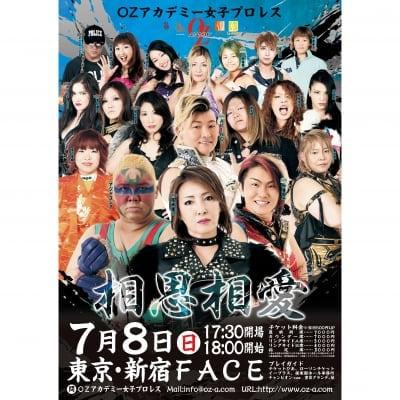 7月8日(日)新宿FACE[リングサイドB]