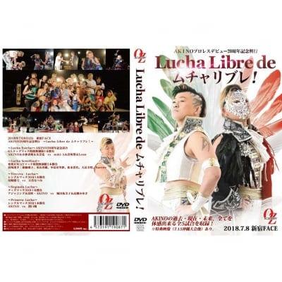 [DVD]AKINOプロレスデビュー20周年記念興行〜Lucha Libre de ムチャリブレ〜