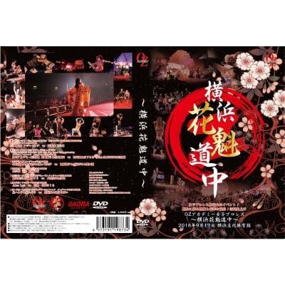 [DVD]OZアカデミー~横浜花魁道中~(2枚組)★大会パンフレットサービス中★