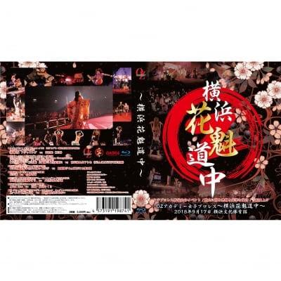 [Blu-ray]OZアカデミー~横浜花魁道中~(2枚組)★大会パンフレットサービス中★