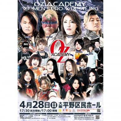 4月28日(日)大阪・平野区民ホール大会【最前列席】