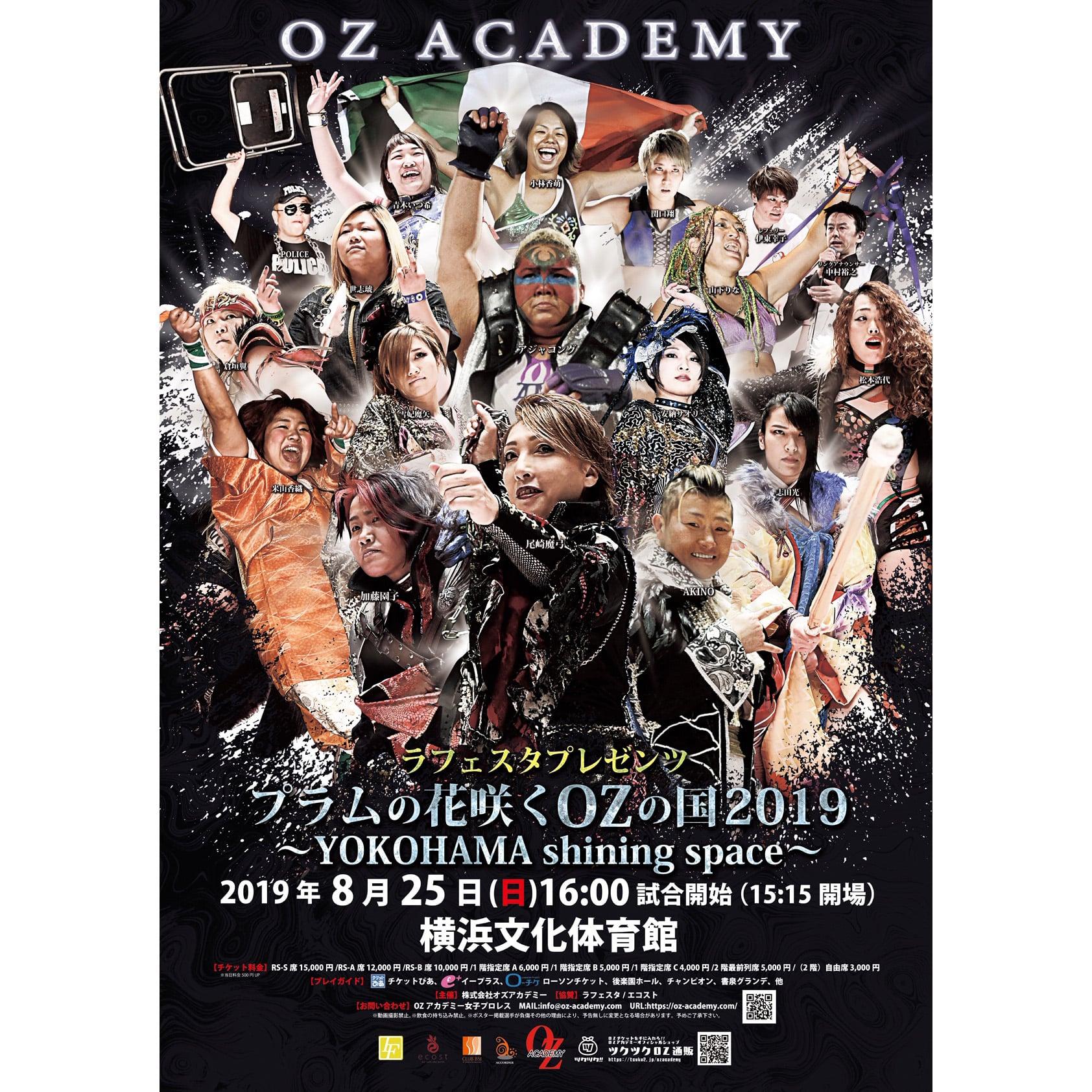 8月25日(日)横浜文化体育館[RSーA席]のイメージその1