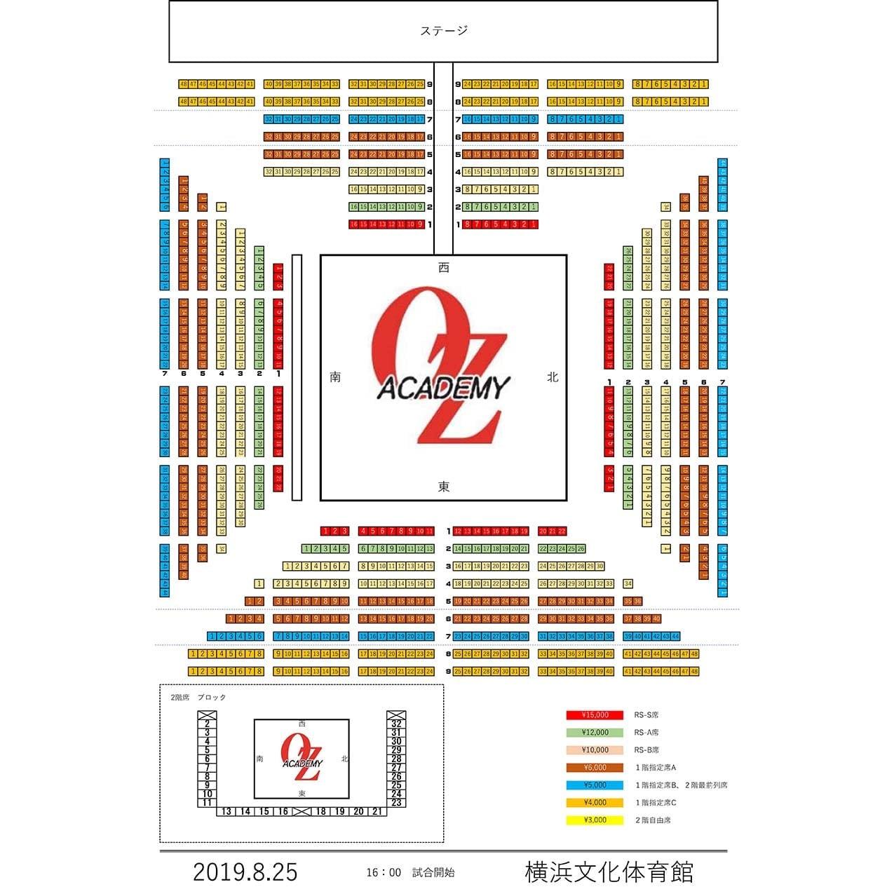 8月25日(日)横浜文化体育館[RSーA席]のイメージその2