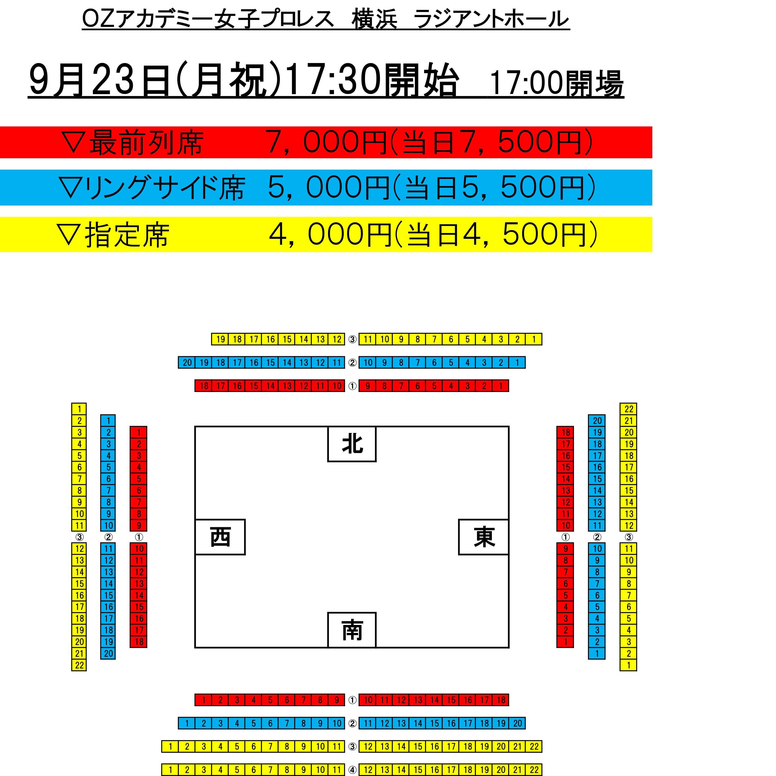 9月23日(月祝)横浜・ラジアントホール[最前列席]のイメージその2