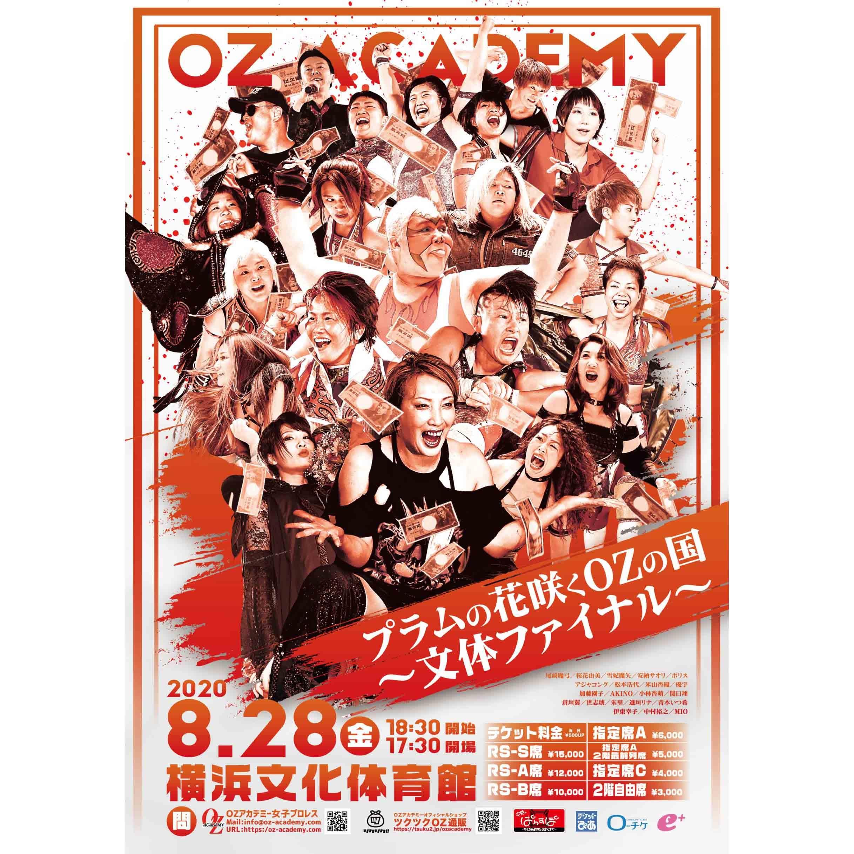 8月28日(金)横浜文化体育館[自由席]のイメージその1