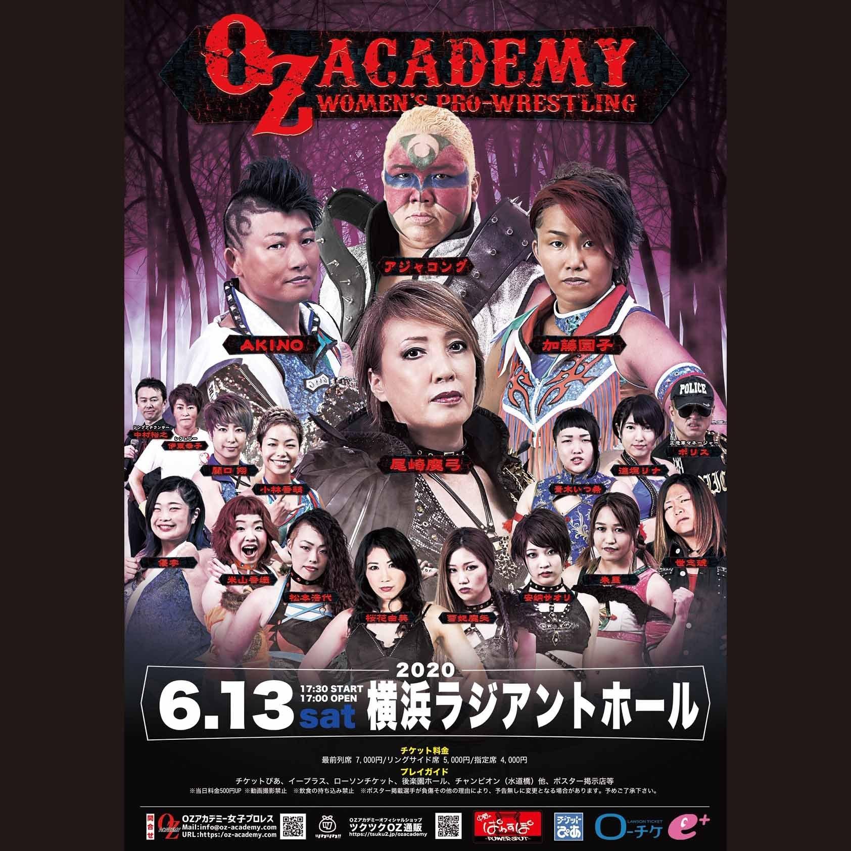 6月13日(土)横浜 ラジアントホール[リングサイド席]のイメージその1