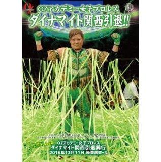 [Blu-ray]〜ダイナマイト関西引退!!〜