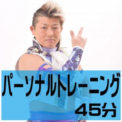 [WEBトレーニング]AKINOパーソナルトレーニング券(45分)