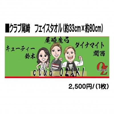 [タオル]クラブ尾崎フェイスタオル