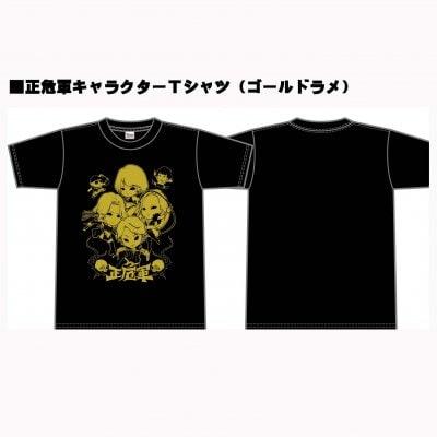 [Tシャツ]NEW正危軍キャラクターTシャツ(ゴールドラメ)[サイズXL]
