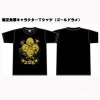 [Tシャツ]NEW正危軍キャラクターTシャツ(ゴールドラメ)[サイズM]
