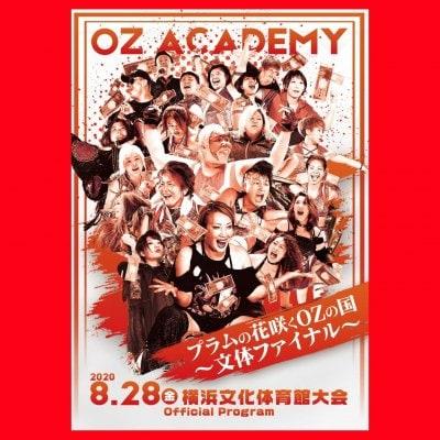 [パンフレット]2020.8.28 横浜文化体育館大会公式パンフレット