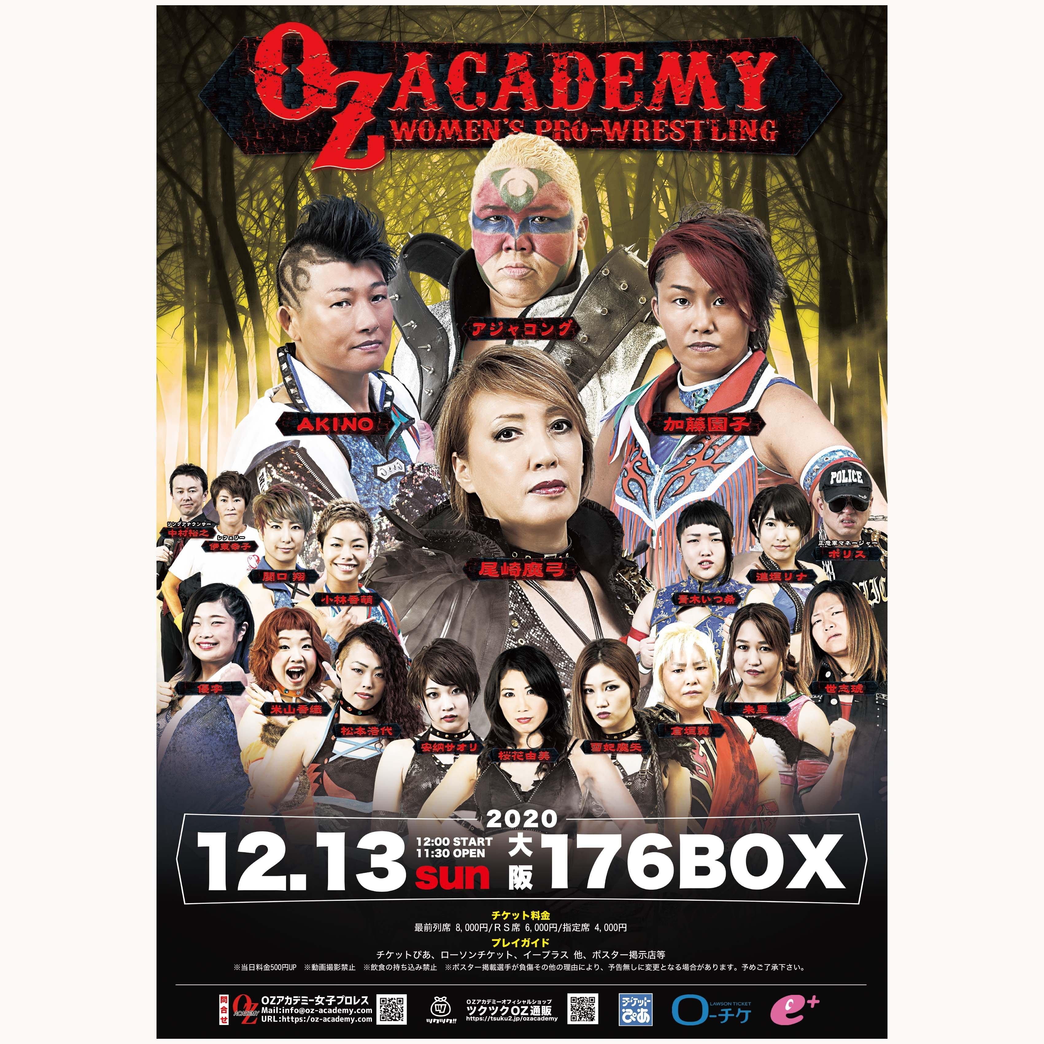 12月13日(日)大阪 176BOX[最前列席]のイメージその1
