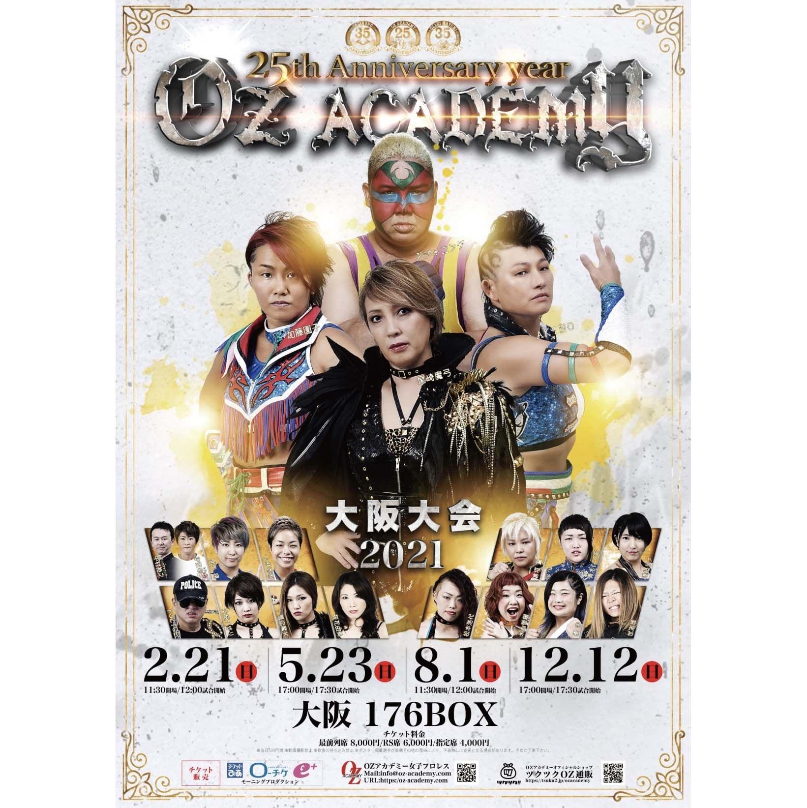 5月23日(日)大阪 176BOX[指定席]のイメージその1
