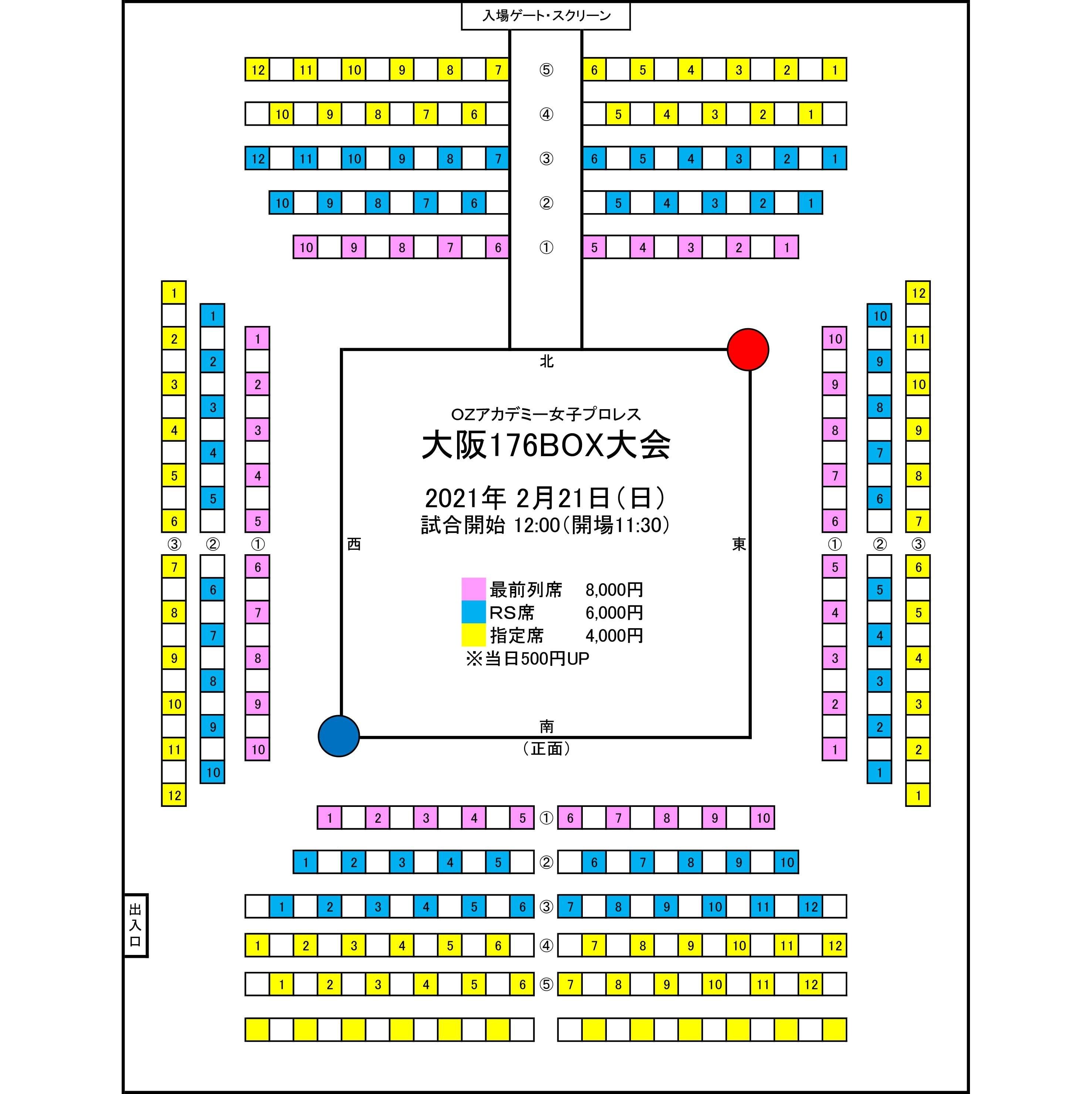 5月23日(日)大阪 176BOX[RS席]のイメージその2