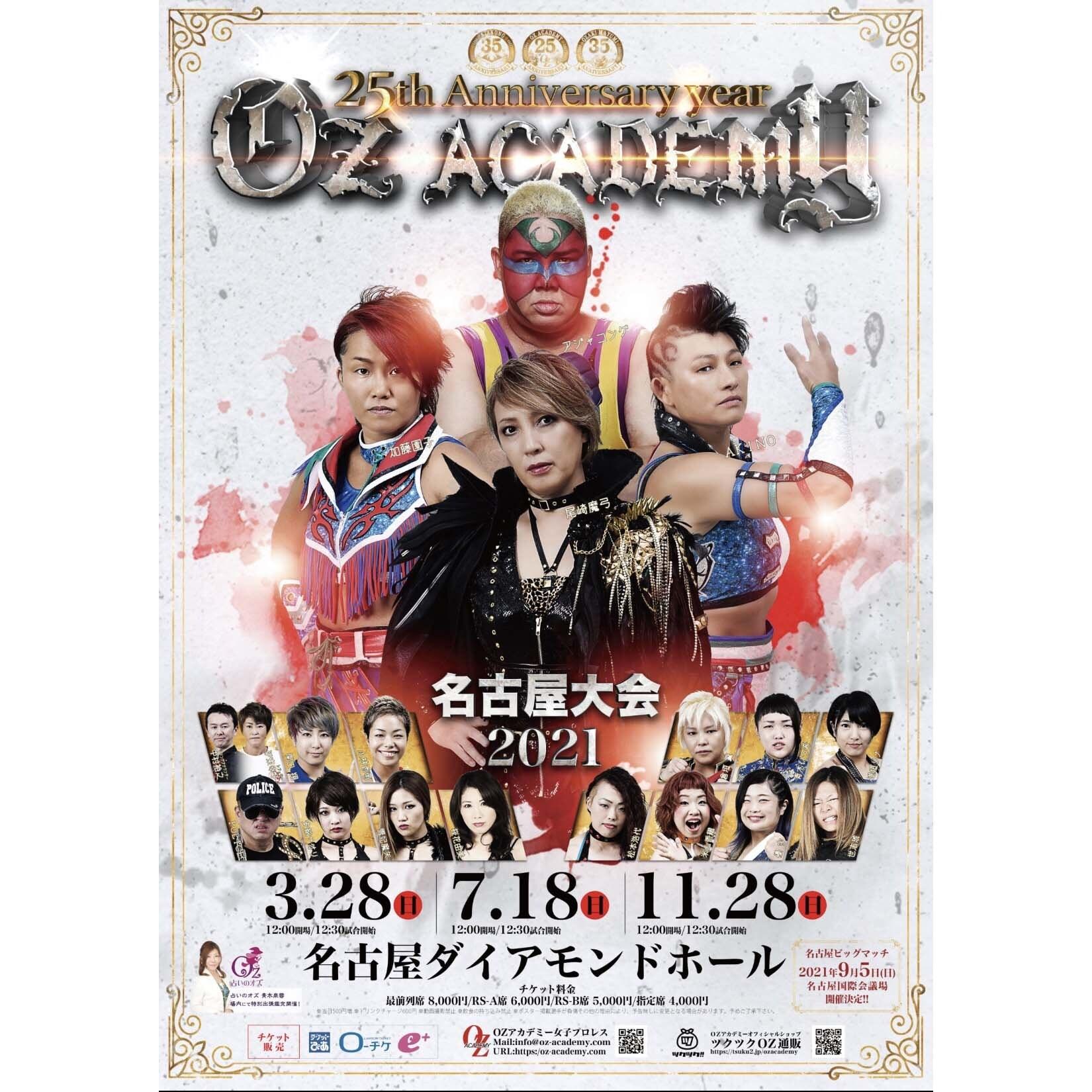 3月28日(日)名古屋ダイアモンドホール[RS-B席]のイメージその1