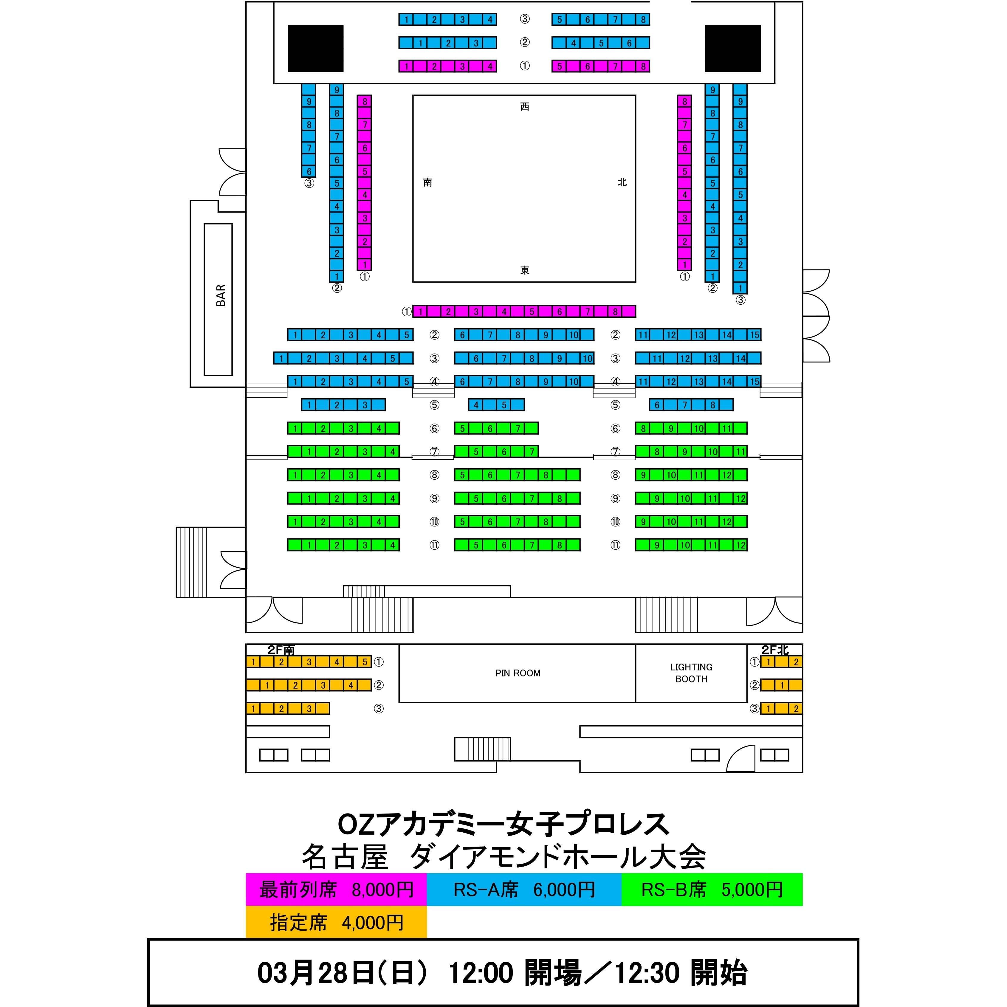 3月28日(日)名古屋ダイアモンドホール[RS-B席]のイメージその2