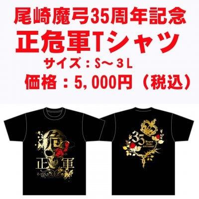 [Tシャツ](3XLサイズ)尾崎魔弓35th記念「正危軍」Tシャツ(3XL)
