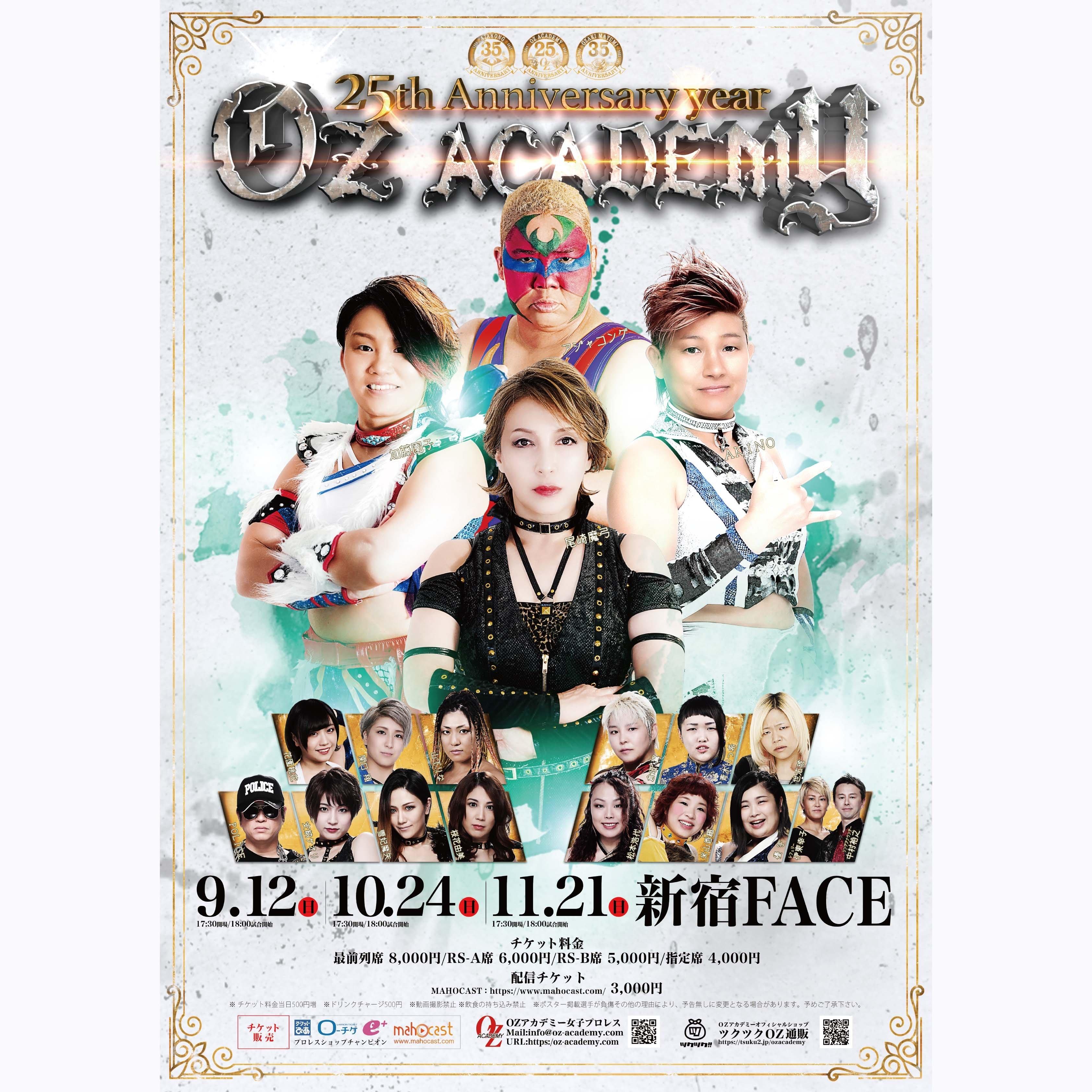 [OZ]10月24日(日)東京 新宿FACE[RS-B席]のイメージその1