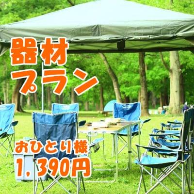 【BBQトレイン】器材プラン