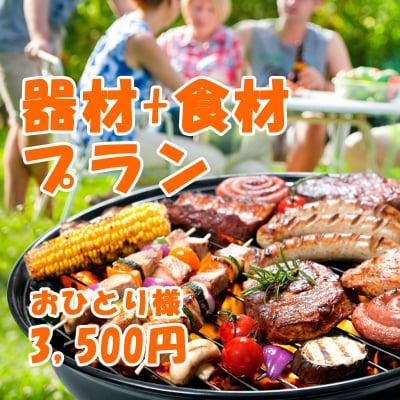 【BBQトレイン】器材+食材プラン