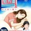 ナースの処方箋 マインドフルネスシリーズVol.1〜質の高い眠り〜精油セット