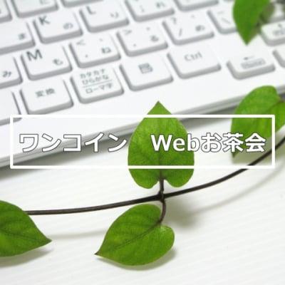 ワンコイン Webお話会