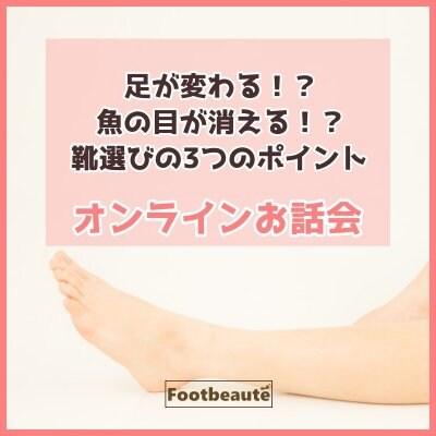 【8月27日 10:30〜11:30】 足が変わる!?魚の目が消える!?靴選び3つのポイント