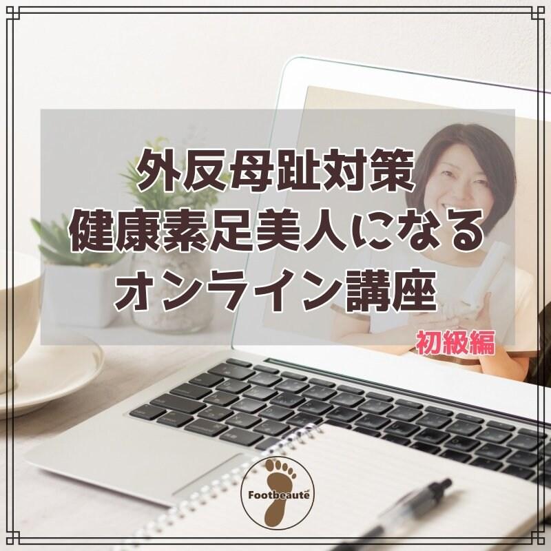 【10月23日 10:30〜11:30】外反母趾対策 健康素足美人になるオンライン講座のイメージその1