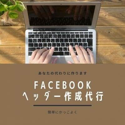 \モニター募集/Facebookヘッダー画像作成代行