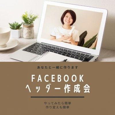 【11/19(水)10:00~12:00】売り上げにつながるFacebookヘッダー画像を一緒に作ろう会