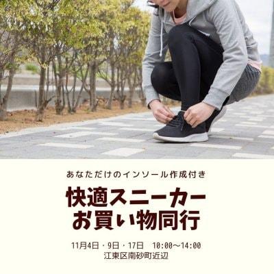【11月17日 10:30〜】あなたにピッタリがきっと見つかる 快適スニーカーお買い物同行