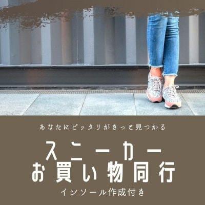 【2月25日 10:30〜】インソール作成付き 快適スニーカーお買い物同行