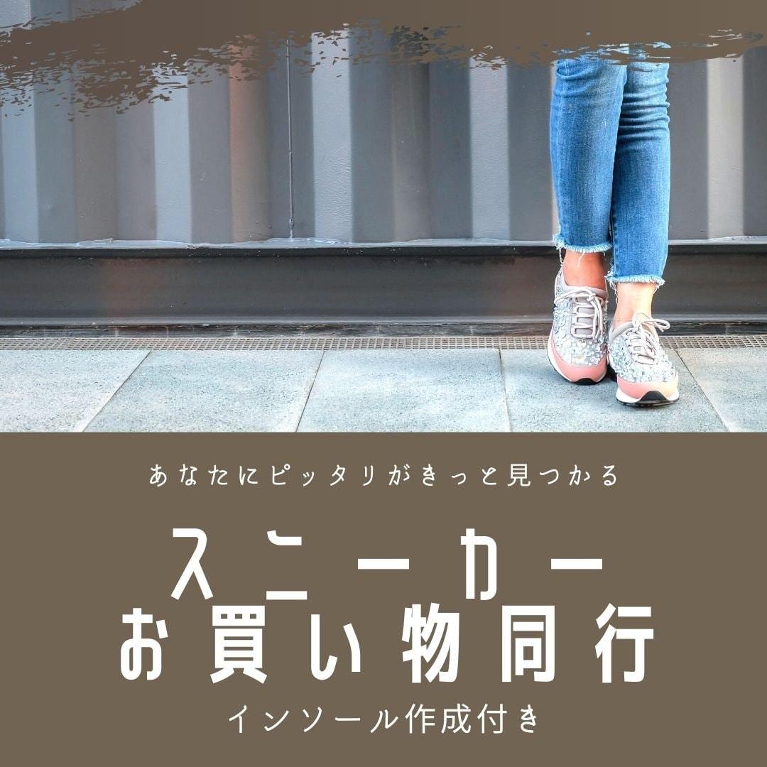 【2月25日 10:30〜】インソール作成付き 快適スニーカーお買い物同行のイメージその1