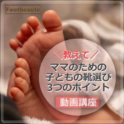 ママのための子どもの靴選び3つのポイント(いつでもどこでも受講可能な動画講座)