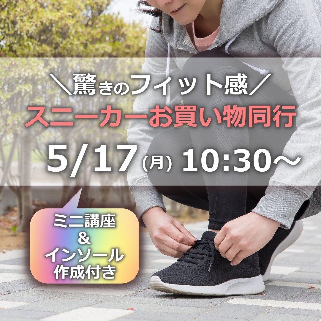 【5月17日 10:30〜】\驚きのフィット感/スニーカーお買い物同行のイメージその1
