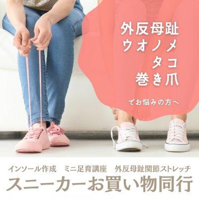 \足のトラブル(むくみ・外反母趾・タコ・ウオノメ)を解決/美脚スニーカーお買い物同行