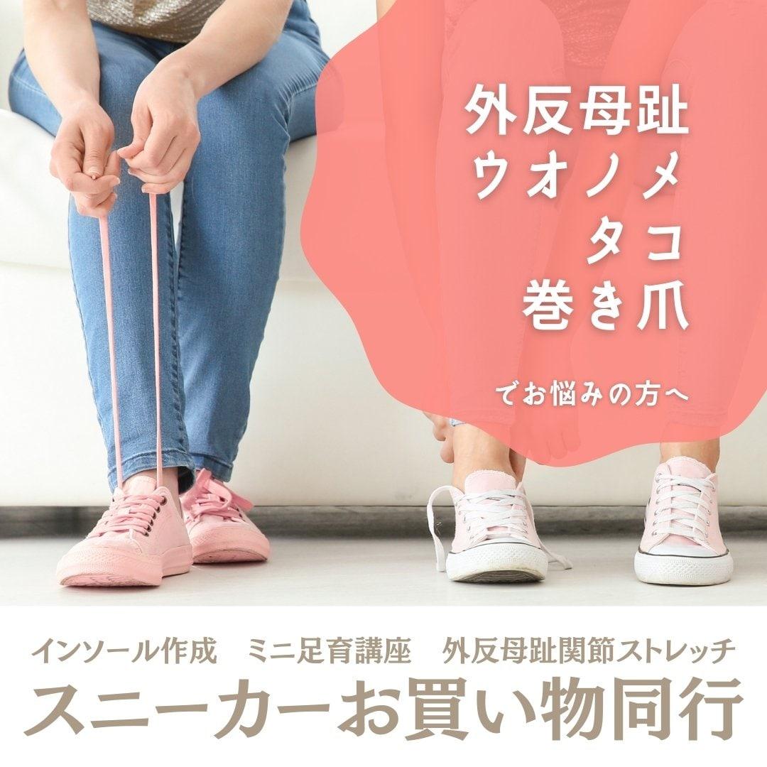 \足のトラブル(むくみ・外反母趾・タコ・ウオノメ)を解決/美脚スニーカーお買い物同行のイメージその1