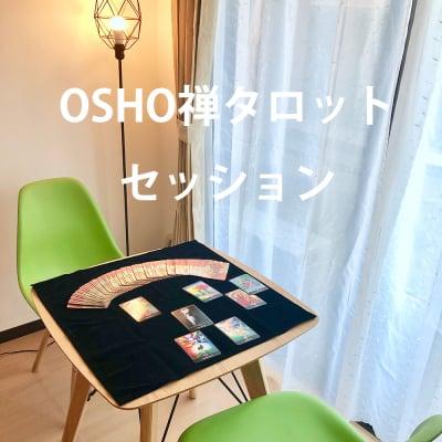 OSHO禅タロットセッション