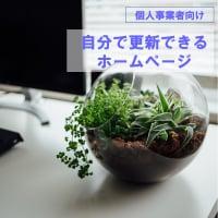 個人事業者向け「自分で更新できるホームページ」制作サービス