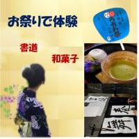 うちわ祭をさらに楽しむ!書道、和菓子づくり体験チケット(1アクティビティ分)