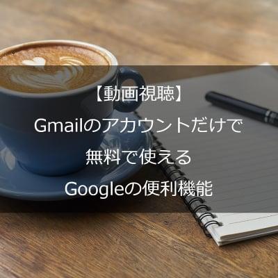 【動画】Gmailだけじゃもったいない!無料で使えるGoogleの便利機能を使いこなす