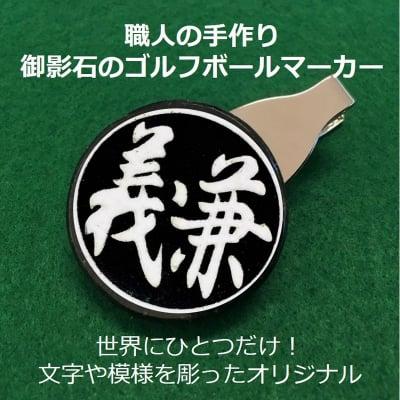 世界にひとつだけ。石職人が作る『文字・模様入り:御影石ゴルフボールマーカー』