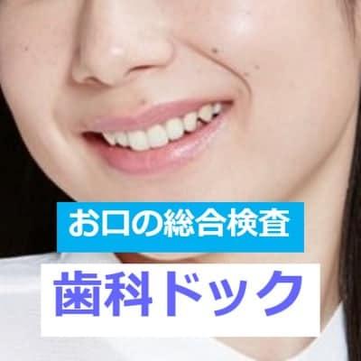 お口の総合検査『歯科ドック』