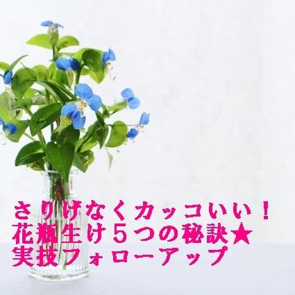 さりげなくカッコいい!花瓶生けの5つの秘訣★実技フォローアップのイメージその1