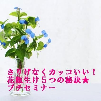さりげなくカッコいい!花瓶生けの5つの秘訣★プチレッスンのイメージその1