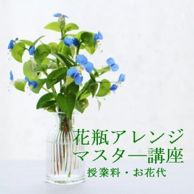 花瓶アレンジマスター講座