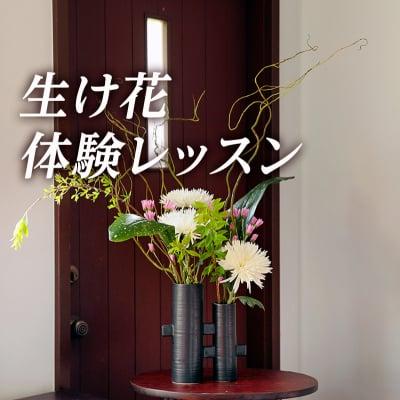 SFC生け花コース体験レッスン オトナ女子の嗜み